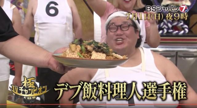 【本日放送】TVチャンピオン「デブ飯料理人選手権」がめちゃくちゃ面白そう!! 降り注ぐ肉汁の雨など、デブ飯でガチ対決します