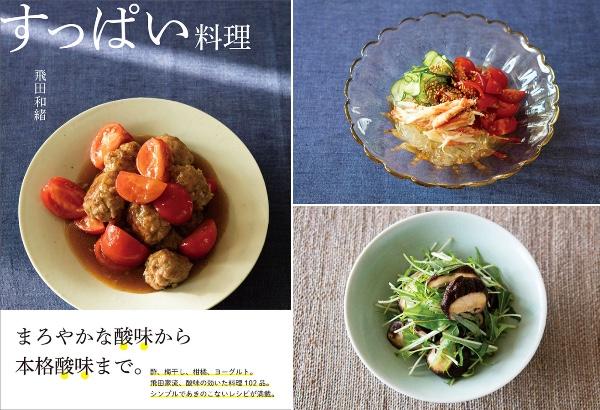 「すっぱい」だけに注目した変わったレシピ本「すっぱい料理」が発売! お酢、梅干し、柑橘などすっぱい食材をフル活用しているよ