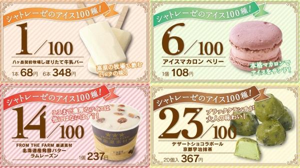 """【注目】シャトレーゼの公式ツイッターが """"1日1アイス"""" 紹介する「#シャトレーゼのアイス100種」が地味に便利! 変わり種のアイスも発見できるのです"""