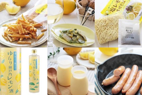 【怒涛】カルディからレモンの新商品が目白押し! ザーサイに芋けんぴ、ソーセージ、お酒…ぜんぶレモン味だなんてスゴいっ!!