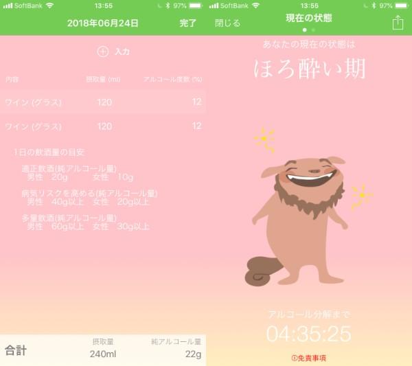 沖縄県が作ったアプリ「節酒カレンダー」が可愛いけどちょっと怖い! シーサー君にお酒を飲ませすぎると大変なことに…