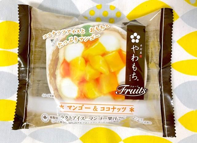 井村屋「やわもちアイス」まさかの新作「マンゴー&ココナッツ」を食べてみたよ〜っっ! トロピカルな味わいで大満足のおいしさです☆