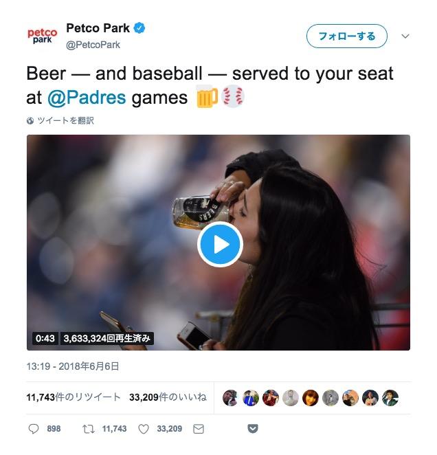 【まさかの奇跡】美女のビールカップに野球のファウルボールがドボンッ! 大歓声をあびた女性はそのままビールを……