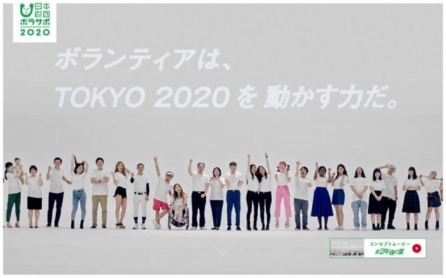 【東京オリンピック】ボランティア=無償で奉仕という雰囲気に違和感… カナダで「ボランティア通訳」を経験した私が思うこと