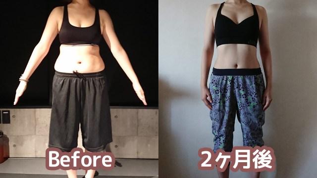 【ダイエット検証】ライザップの暗闇エクササイズ「EXPA」に2ヶ月本気で通ってみた結果《後編》
