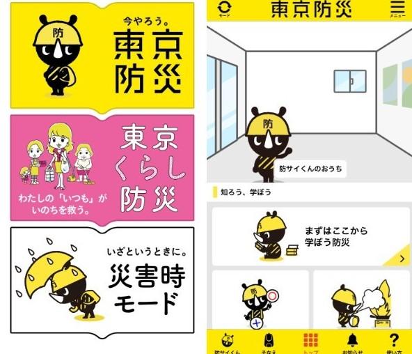 【大阪北部地震】無料アプリ「東京防災アプリ」は防災に役立つ情報が網羅されています / オフラインでも使えるほか緊急ブザー機能なども!