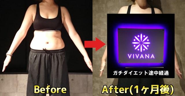【ガチ検証】ライザップ系列だけど格安! 女性限定暗闇エクササイズ「EXPA(旧VIVANA)」で2ヵ月ダイエットしてみた結果… 《前編》