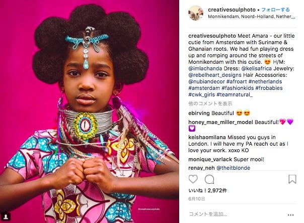 みんな違ってみんな素敵! アフロヘアの黒人少女たちの写真シリーズ「アフロアート」に込められた思いとは?