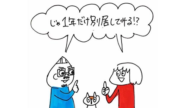 【インスタ漫画】結婚4年目の夫婦が「1年間それぞれ好きな場所で生活する」コミックエッセイが面白い! 夫は都会、妻は離島で生活しています