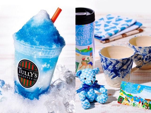 【注目】富士山を臨めるタリーズ店限定! 富士山そっくりな青いフローズンドリンクやグッズが発売されるよ〜!