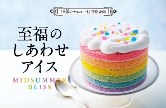 雲のホイップクリームがのった「レインボーアイスケーキ」に胸ときめく~! フェリシモの「至福のしあわせアイス」がマジで幸せ感じられそう!
