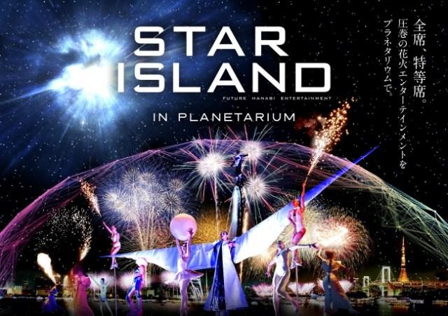 【全席 特等席】プラネタリウムで「花火」を見る時代がキターーー!! ド迫力映像と圧倒的サウンドでものすごい臨場感を味わえます