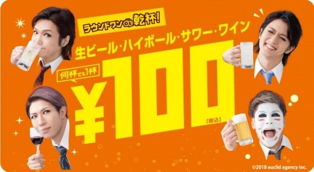 【超朗報】ラウンドワンが「100円でお酒が飲める」ようになるぞぉ〜! 生ビール・サワー・ハイボール・ワインが何杯でも100円です
