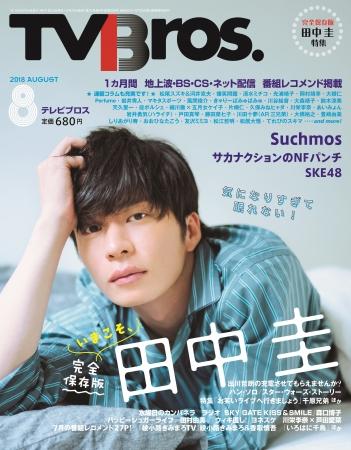 ドラマ『おっさんずラブ』で再注目の田中圭を「テレビブロス」が大特集!! ムダに良い体を惜しげもなく披露してくれるらしい…