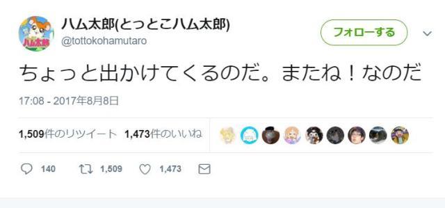 ハム太郎が1年近く行方不明だと心配の声が相次ぐ → 最後のつぶやき「ちょっと出かけてくるのだ。またね! なのだ」