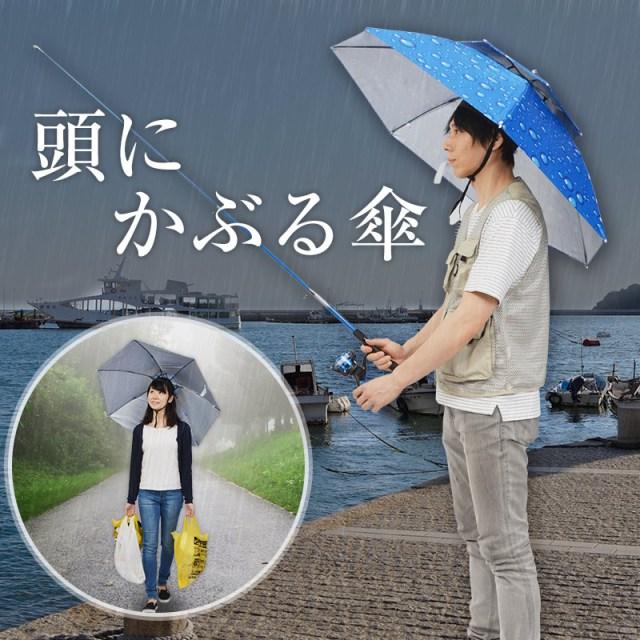 【え?】傘業界の大革命!? 頭にかぶるタイプの傘「アタマンブレラ」が誕生しました / ハンズフリーだから両手が使えるらしい
