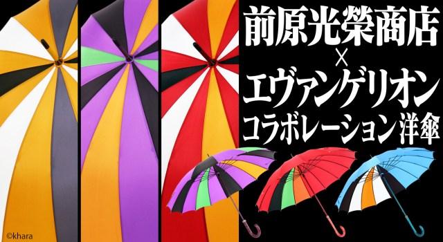 日本の老舗傘店が販売する「エヴァンゲリオン傘」が超絶クール! ひと目でだれの傘かわかるこだわりのデザインが素敵です
