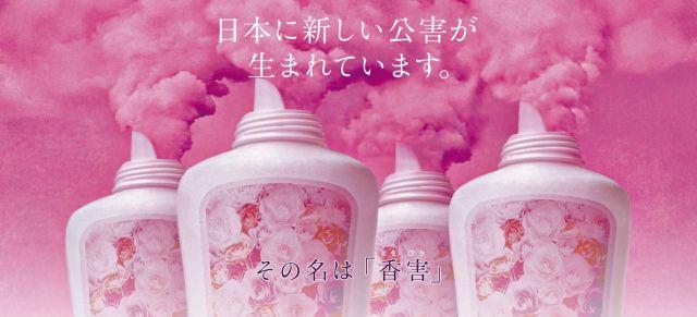 過度な香りづけは「香害」の可能性も! 柔軟剤や香水などから生まれる「匂い」で過半数が具合悪くなった経験アリでした