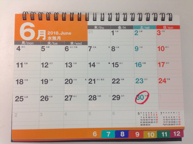 6月30日は「ハーフタイムデー」! 1年の折り返し地点、今年の目標について振り返るチャンスかも