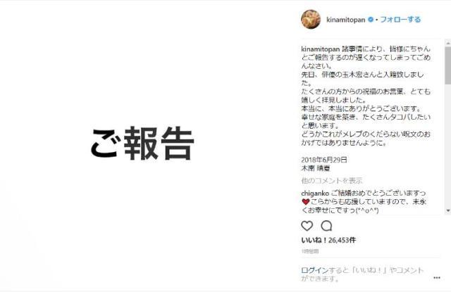 木南晴夏が玉木宏との結婚を正式に発表!「勇者ヨシヒコ」&「花晴れ」ネタを入れたユーモアあふれるコメントに注目です♪