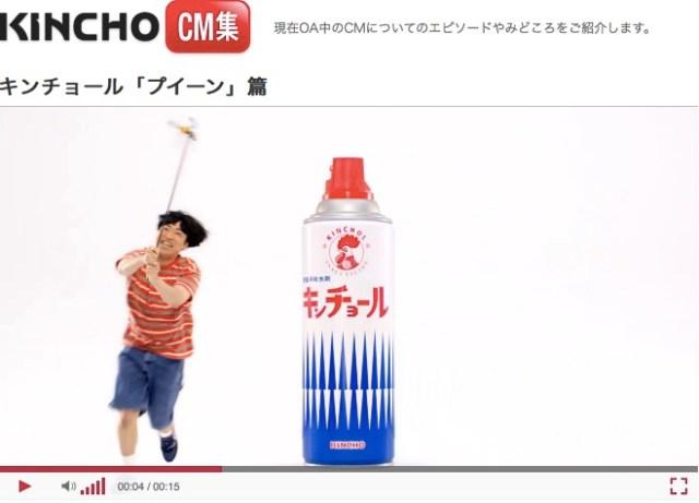 虫をこよなく愛する香川照之が「キンチョールのCM」に出演!? 子供の姿で「プイ〜ン」と叫びながら蚊を追いかけ回す姿がシュールすぎる