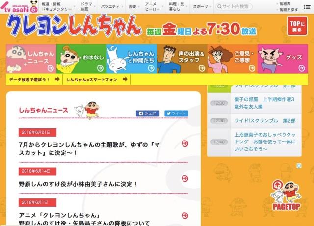 【本日19時半放送】矢島晶子さん担当の「クレヨンしんちゃん」は今日が最後だよ! 26年間ありがとうございました