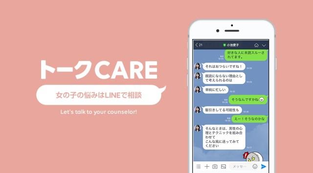 LINEのトークで専門家に恋愛やダイエットなどの相談ができる!! LINEの新サービス「トークCARE」は悩める乙女の強~い味方です