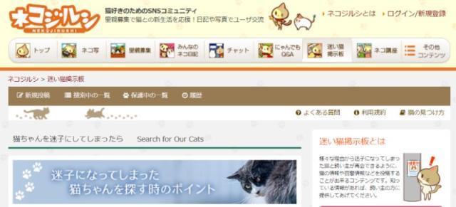 【大阪北部地震】地震に驚いて逃げた猫を探すなら「ネコジルシ」が便利そうです/  捜索のほか、保護した情報も掲載できます