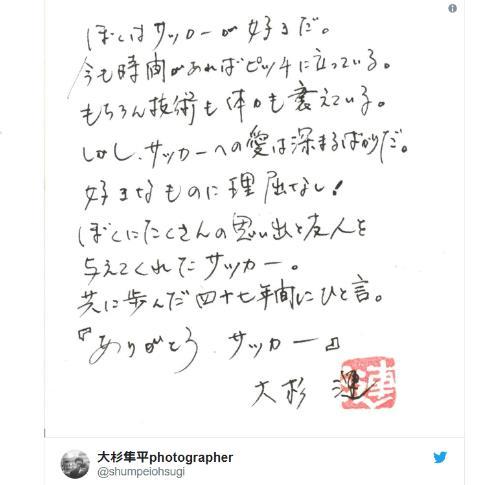 「ぼくはサッカーが好きだ」大杉漣さんの直筆メッセージを息子さんが発見し公開 / サッカー愛と温かな人柄が伝わってきました