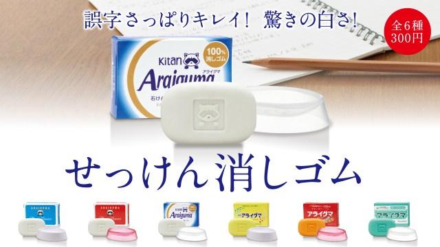 【無駄にリアリティー】牛乳石鹸やウタマロなどそっくりな「せっけん消しゴム」が登場 / デザインのこだわりがハンパないよ!