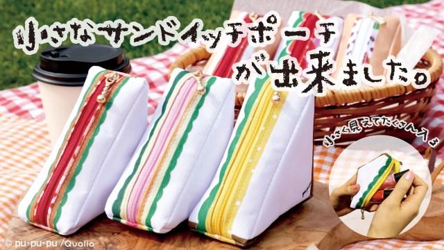 美味しそうな「サンドイッチポーチ」がカプセルトイに登場♪ たまごサンドやハムサンドなど定番が勢ぞろいしています