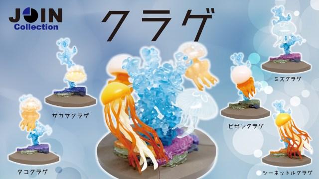 もはやオモチャではなく美しいインテリアに…幻想的な「クラゲのカプセルトイ」が発売 / いくつも集めれば組み合わせも自由自在に楽しめます