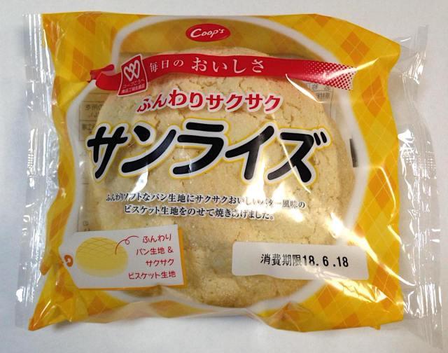 【知ってた?】なぜ神戸ではメロンパンを「サンライズ」と呼ぶの? 逆に神戸のメロンパンは白あんなどが入ったパンを言うそうです