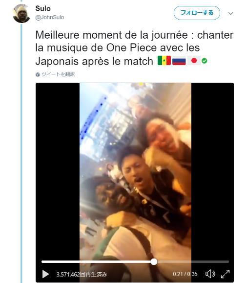 【W杯】日本人サポーターとセネガルサポーターが仲良く『ONE PIECE』主題歌を熱唱! 完全に意気投合していてほっこり