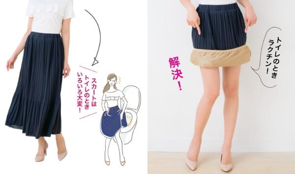 【これ便利】浴衣やロングスカートはトイレが大変…! DHCの「スカート用ペチコート」がお悩みを解決してくれるよ♪