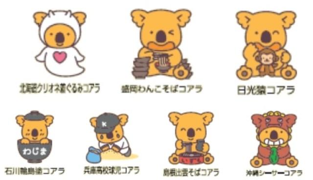 【期間限定】「コアラのマーチ」から47都道府県バージョンが登場! 甲子園コアラに北海道クリオネコアラ…あなたの出身地はどんな柄?