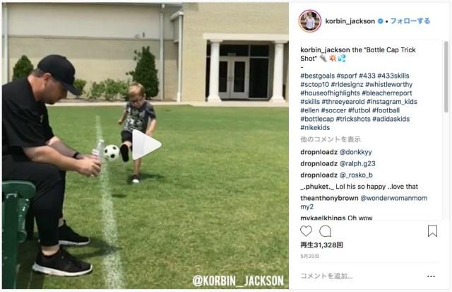 【しゅごい】蹴ったボールでペットボトルを開けるですと!? 4歳にして神ワザ連発のサッカー少年のスーパーテクをご覧あれ☆