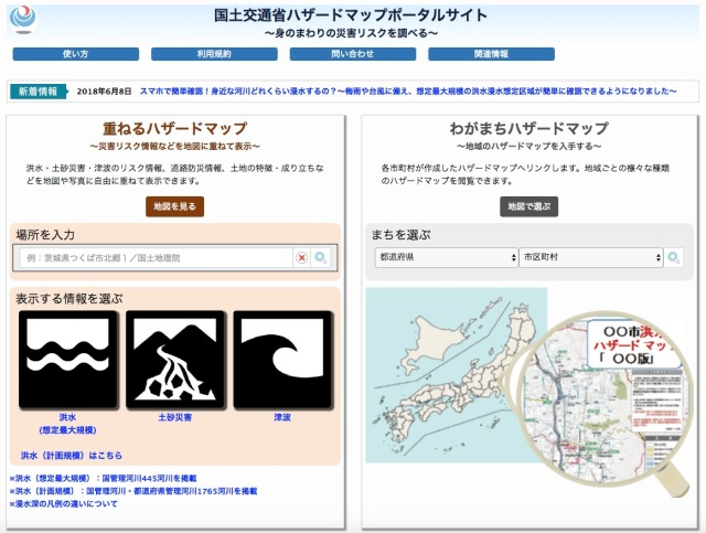 【今こそ確認】国土交通省「ハザードマップポータルサイト」で自分の街や職場近辺の災害リスクを調べておこう
