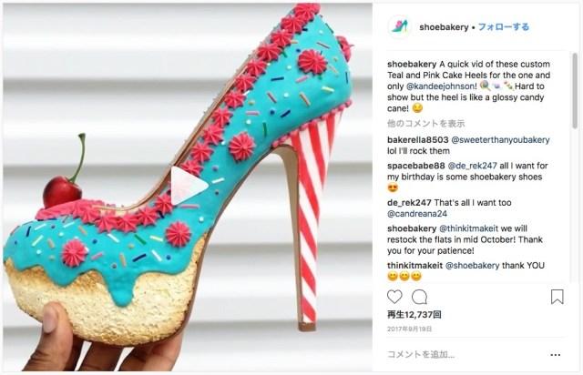 靴の形をしたオシャレなスイーツ…ではなく本物のハイヒール! 「人生をより甘く、カラフルで、心浮き立つものに」という思いが込められています