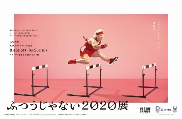 オリンピック選手の身体能力を体験できる「ふつうじゃない2020展」が凄い! 3m48cmの高さにある自動販売機のボタンや、42.195kmのカップ麺など