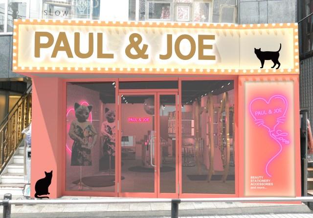【記念プレゼントも】ポール&ジョー初のコンセプトショップが原宿にオープン!コスメや雑貨がそろった猫いっぱいの内装に注目♪