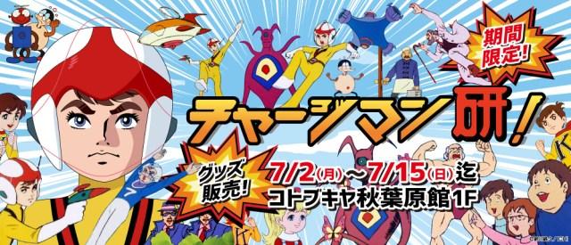 伝説のとんでもアニメ「チャージマン研!」のグッズがコトブキヤ秋葉原館に大集合! 今なら「研のおめん」がゲットできるかも!?