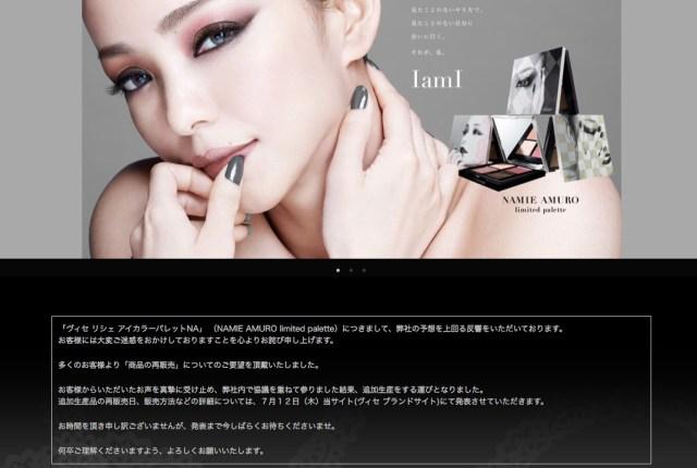 【超朗報】即完売したヴィセの安室奈美恵コラボアイシャドウが再販決定! 7月12日に公式サイトで詳細発表です