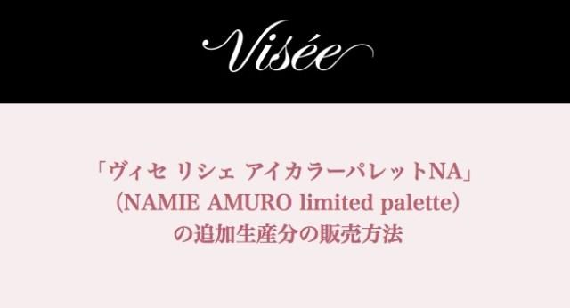 【速報】即完売した「ヴィセ×安室奈美恵コラボアイシャドウ」の再販方法が発表されたよ! 8月8日から抽選受付で当選者が決まるそう