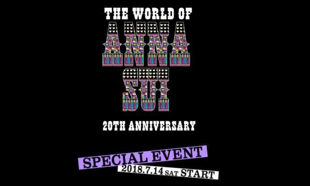 「アナ スイ コスメティックス」20年の歴史を振り返る展覧会を六本木ヒルズで開催! 限定コスメが先行発売されるショップも登場するよ〜♪