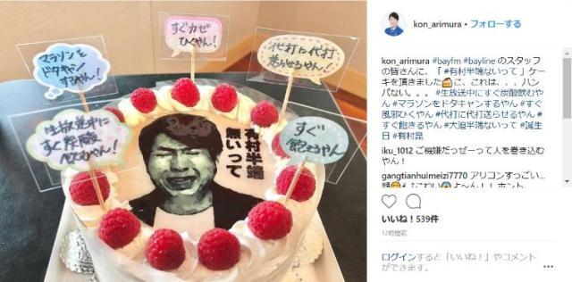 映画評論家・有村崑のバースデーケーキが「スタッフからの苦情」に見えるけど…愛され方が半端ないって!