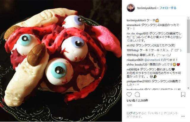 鳥居みゆきの手作りケーキは見た目が怖すぎる! 目玉や舌や指が乗っかっていて完全にホラーだけど味はめっちゃ美味しいらしい