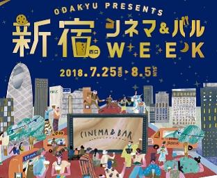 【大人の夏遊び】無料で野外映画が観れる「新宿シネマ&バルWEEK」開催!『ワイスピ』や『バック・トゥ・ザ・フューチャー』が上映されるぞ~!