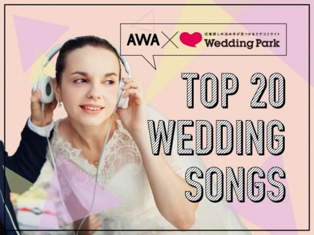 結婚式で実際に使われた「ウェディングソングTOP20」が発表されたよ〜! 1位はmaroon 5の「sugar」でした