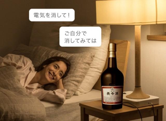 養命酒の「AIスピーカー」がちょっぴり変わり者!  強引に養命酒を勧めてきたり、天気を聞いても「外を見れば分かります」など